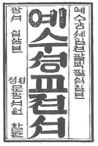 1887년 최초 한글번역 성경 '예수 셩교젼셔'