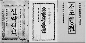 한국 최초로 완역 된 신약젼서(왼쪽)와 그 낱권인 요한복음젼과 사도행젼