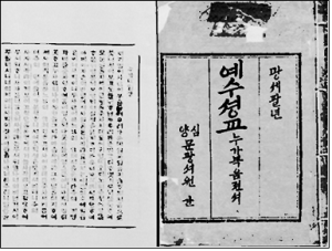한국 최초의 개신교 한글성경 1882년, 로스와 한국인 조력자들이 중국서 번역