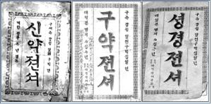 한국 최초로 완역 된 신약전서(1900년), 구약전서(1910년), 성경전서(1911년)