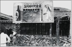 1900년대 초 거리에 세워진 전국 금주(禁酒)운동 간판