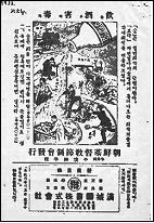 조선기독교절제회의 금주운동 전단지